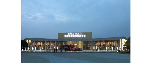 汇聚世界名品的CASA MULTI长沙临空国际名品中心开始营业