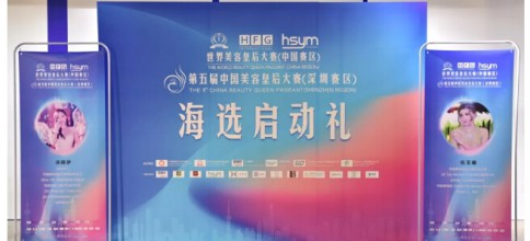 第五届中国美容皇后大赛深圳赛区海选启动仪式圆满落幕