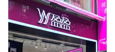 香港购物天堂,yy盈盈旗舰店为你专属服务,乐购不停!
