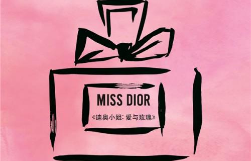 《迪奥小姐:爱与玫瑰》展览