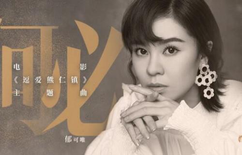 """《逗爱熊仁镇》发布主题曲 ,""""主题曲女王""""郁可唯诠释新式爱情观"""