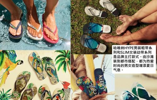 全球知名巴西人字拖品牌Havaianas哈唯纳正式进入中国