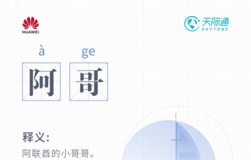 华为天际通旅行黑话词典2.0掌握出境旅行奥义