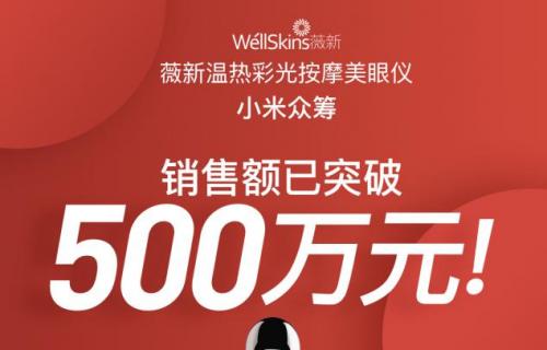 销售突破500万!小米众筹新品薇新温热彩光美眼仪,张静初力荐。