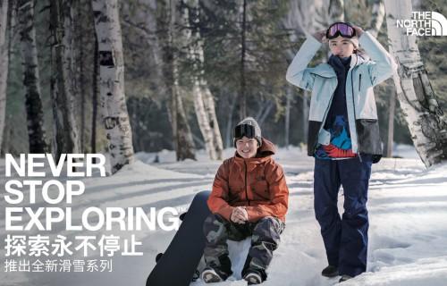 The North Face携全新滑雪系列重磅来袭