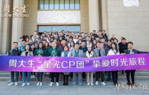 汪东城空降北京 携手周大生打造挚爱时光之旅