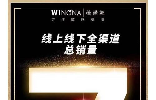 双十一销售破7.2亿,薇诺娜抢占国货功能性护肤品第一名