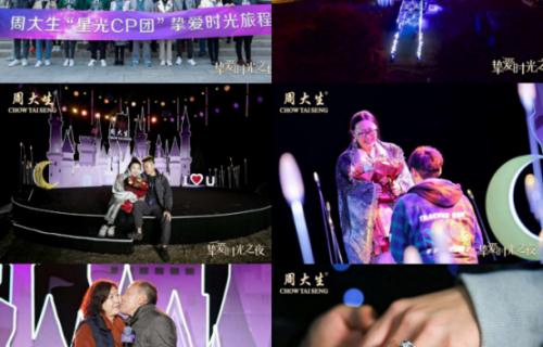 周大生开启挚爱时光旅程,多场景互动玩转新营销