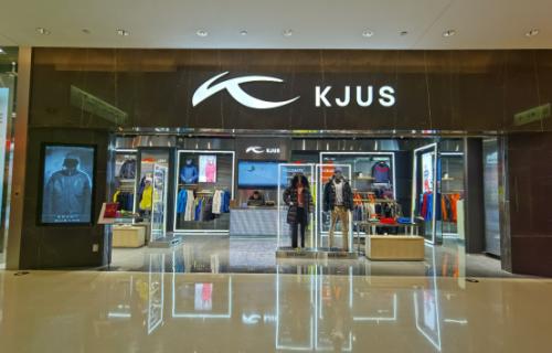 助力冬奥KJUS入住国贸商城店,滑雪爱好者的福利强势来袭