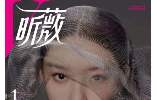 《昕薇》一月刊封面火热出炉,2020完美裸妆的秘密就在这里!