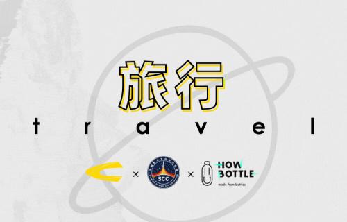 冬季,远行camel active × 中国航天文化 × 好瓶