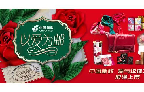 520以爱为邮,中国邮政文创之旅正式启航!