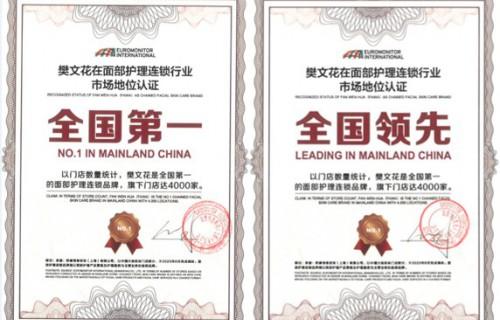 黄圣依等姐姐点赞的第一品牌樊文花,实力到底有多强?