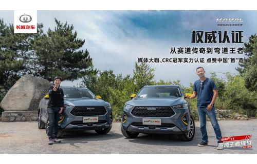 """哈弗F7x挑战""""WRC魔鬼弯道"""",弯道王者再现头文字D!"""