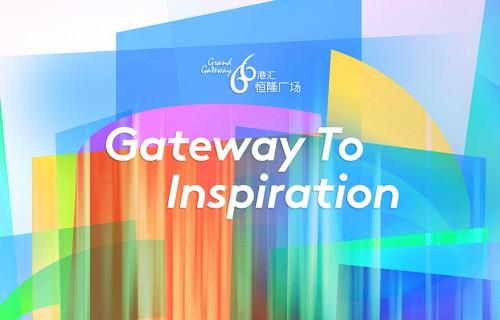 """""""GATEWAY TO INSPIRATION"""" 焕新启幕派对 品牌独家匠心体验 专属限量狂欢即将开启"""